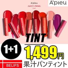1+1 Apieu juicy tint [オピュ/APIEU]1+1果汁パンティント/韓国SNS話題商品/果汁に似たカラー/鮮やかなカラー/光沢/しっとり/持続力/韓国コスメ