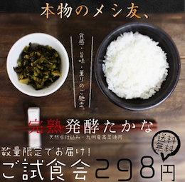完熟発酵高菜 220g 九州の天然水仕込みの乳酸発酵で完熟に仕上げた九州産の高菜。旨味としゃきしゃきの食感を楽しむ、絶品の高菜漬けに仕上げております。