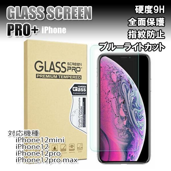 【メール便送料無料】iPhone12用 ブルーライトカット 液晶保護ガラスフィルム/ 9H 3D 保護 iPhone 12 pro max mini 2.5D 5.4 6.1 6.7 保護フィルム
