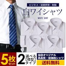 ワイシャツ Yシャツ メンズ 長袖【 5枚 セット 】まとめ買い イージーケア スリム 白 ボタンダウン レギュラー ビジネス ドレス /6041-set