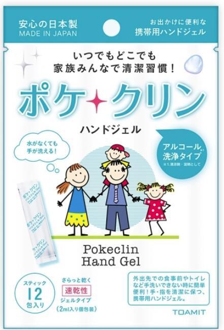 12包*2個セット アルコール配合 ハンドジェル 携帯用 日本製 ポケクリン 除菌 携帯用ハンドジェル 速乾性
