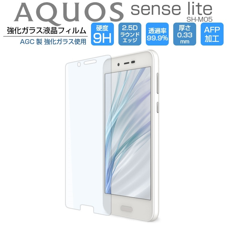 Goevno AQUOS sense lite SH-M05 専用 ガラスフィルム 強化ガラス 液晶保護フィルム アクオス センス ライト SHM05 AQUOS sense SIMフリー 9H/2