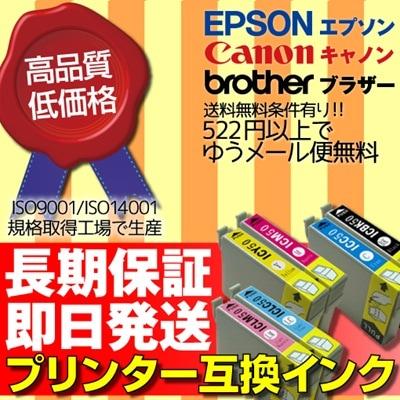 EPSON/CANON/brother 各種メーカー互換インク勢ぞろい!IC50IC46BCI325/326BCI320/321LC12LC11/16(jpgink)