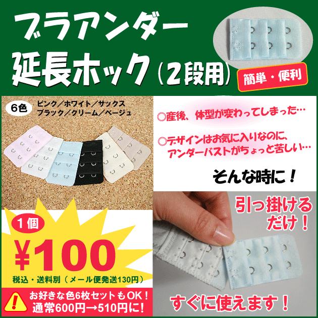 【ネコポス便250円】ブラアンダー延長ホック(2段用)