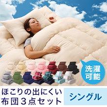 【送料無料】10色から選べる! 届いたらすぐ眠れる!ほこりの出にくい布団3点セット【Ever Clean】エヴァークリーン シングル