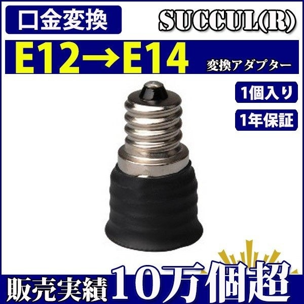 口金変換 アダプタ E12→E14 電球ソケット 1個入り【1年保証】
