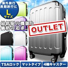 【アウトレット】スーツケース キャリーケース 大型7~14日用 Lサイズ【・レビュー記載で送料無料・半年保障付】超軽量 TSAロック搭載 大容量 ファスナー  激安  8輪 修学旅行 キャリーバッグ