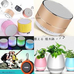 【送料無料】 ミニ型 Bluetooth 防水スピーカー ワイヤレス ポータブル PCスピーカー 吸盤式 LED Light 付き 音楽充電式 簡単接続 お風呂やキッチンでも使える