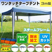 [感謝クーポン] UVカット加工 ワンタッチタープテント テント   テントタープテント ワンタッチテント 日よけ サンシェード 3×3m キャンプテント アウトドア ad022