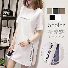 【限定SALE!!】 全5色!! Tシャツ  レディース トップス ブラウス タック入り ロング丈 通気性がいい