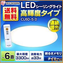 超ド級特価★シーリングライト LED 6畳 調光 3300lm CL6D-5.0 アイリスオーヤマ シンプル ライト リモコン付 インテリア照明  新生活 寝室 調光10段階