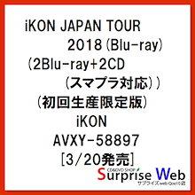 BD/iKON JAPAN TOUR 2018(Blu-ray) (2Blu-ray+2CD(スマプラ対応)) (初回生産限定版)/iKON/AVXY-58897 [3/20発売]