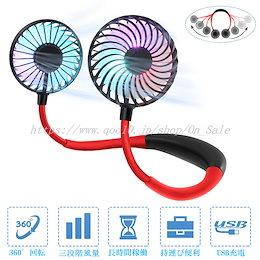 扇風機 充電式ハンディファン ハンディ扇風機 携帯 ハンディータイプ ー ミニ扇風機 手持ち 3段階風量調節可能LED照明つき 7根羽 首かけ USB充電 熱中症予防韓国ファッション