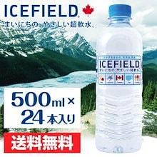 アイスフィールド ミネラルウォーター 500ml 24本 セット 天然水 軟水 カナダ ICEFIELD 送料無料