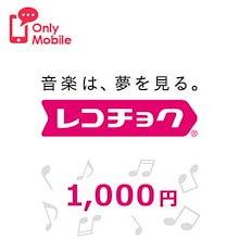 【cotoco】レコチョク プリペイド(1000円分)