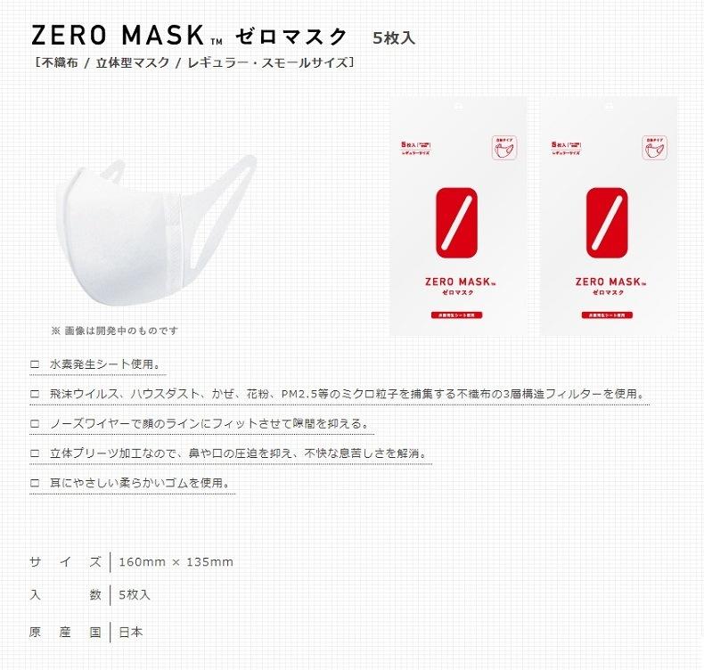 即納使い 送料無料 日本製 サージカルマスク 水素発生マスク 5枚入りx2パック 夏用 マスク 160x135mm ホワイト PM2.5 飛沫ウィルスカット