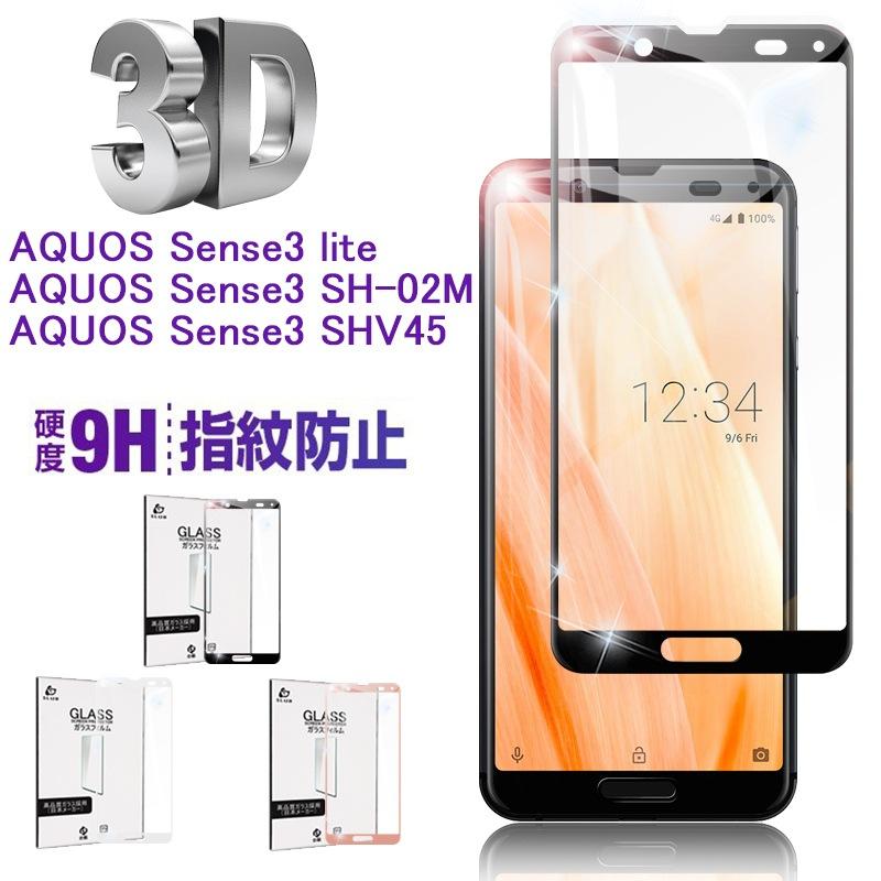 楽天モバイル AQUOS sense3 lite ガラスフィルム 3D全面保護 強化ガラスフィルム au SHV45 曲面保護強化ガラスシール ソフトフレーム docomo SH-02M 全面保護