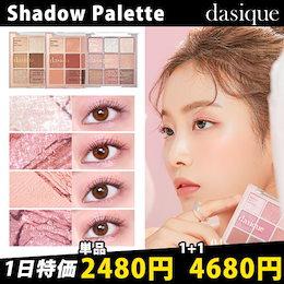 [デイジーク]アイシャドウパレット / [Dasique]Shadow Palette