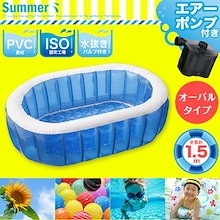 プール ビニールプール オーバル 電池式 エアーポンプ 家庭用プール 家庭用 ベランダ 水遊び 電動 ポンプ 空気入れ【送料無料】