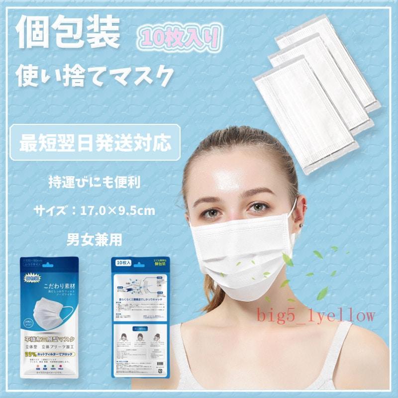 【即納】 マスク 個包装 10枚 翌日発送 使い捨て 成人用 男女兼用 10枚入 日本マスク ウイルス飛沫対策 PM2.5対応 花粉症対策 風邪予防 3層構造 99%カット 衛生mask
