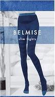 【送料無料】BELMISE Slim Tights(ベルミススリムタイツ)【骨盤ケア/着圧ソックス/ニーハイ/加圧ソックス/むくみ/引き締め/レディース】
