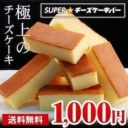 チーズケーキ SUPERチーズケーキバー 10本入り 送料無料