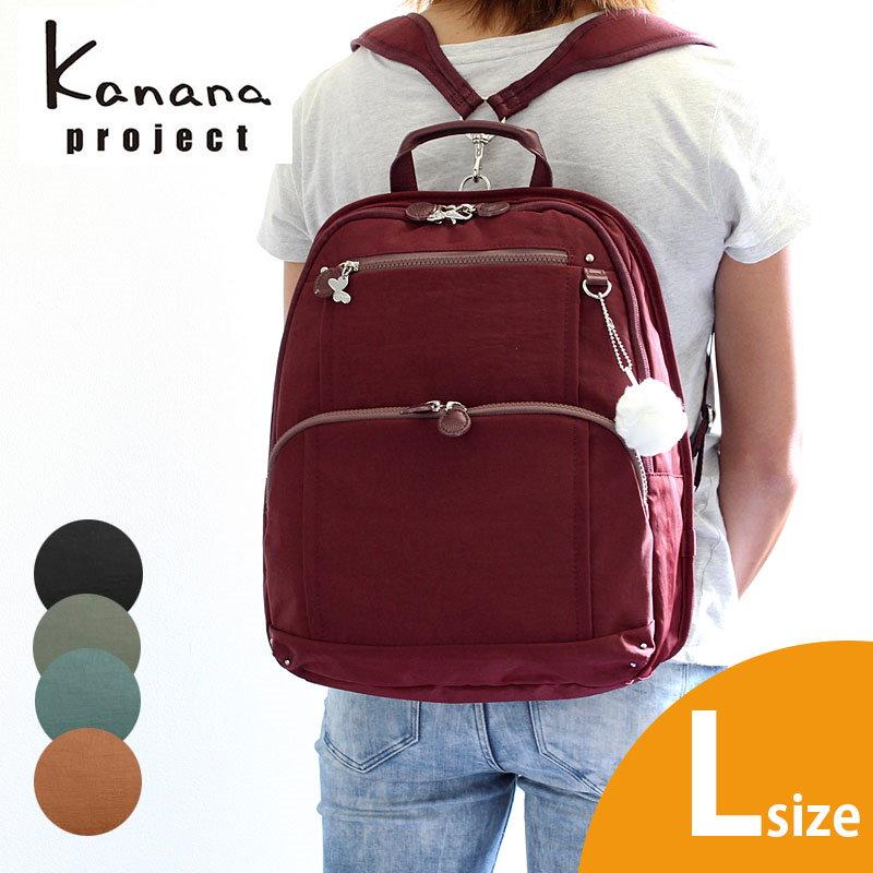カナナプロジェクト Kanana project 2WAYリュックサック ショルダーバッグ 大 Lサイズ カナナフリーウェイリュック PJ8-2nd