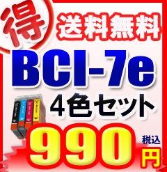 MP600 インク キャノン プリンター PIXUS BCI-7e 4色セット Canon キャノン 互換インクカートリッジ ピクサス
