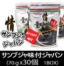 【送料無料】韓国サンブジャ味付ジャバン(70gX30個 1BOX)