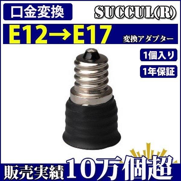 口金変換 アダプタ E12→E17 電球ソケット 1個入り【1年保証】