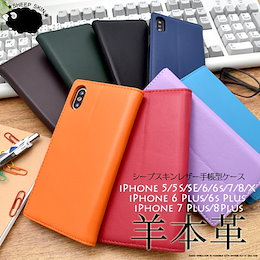 ■送料無料■本革【iPhone6/iPhone6s/iPhone7/iPhone8/Plus/iPhone5/5s/iPhone SE/iPhone X】 手帳型シープスキンレザーケース 8800
