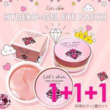 💡✨週末限定【1+1+1】国内配送💡✨ 180枚 レッツスキン ハイドロゲル アイパッチ60枚入りx3個セット!Let`s Skin Hydero-gel eye