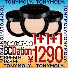 【 1+1+1 】【 全て本品3個 】【 TONYMOLY 】【 トニーモリー 】【 日本国内発送 】【 韓国ブランド品 】 【 爆売れ商品 】 【 クッション 】【ファンデーション 】