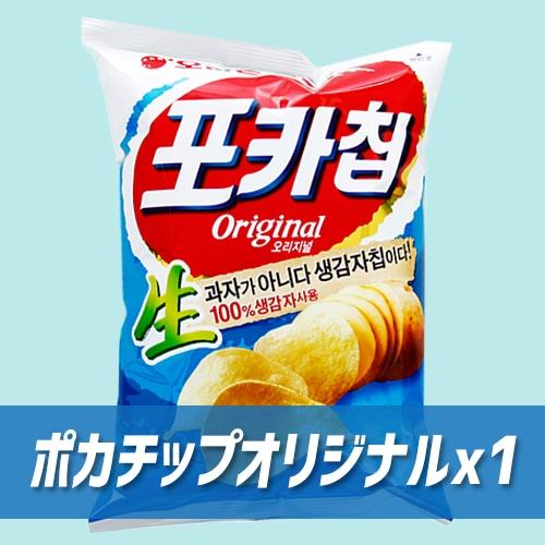 オリオン(ORION) ポカチップ オリジナル 1袋(66g)・スナック・韓国お土産・韓国お菓子・ポテトチップス・ポテト・スナック菓子・ジャガイモ・お菓子
