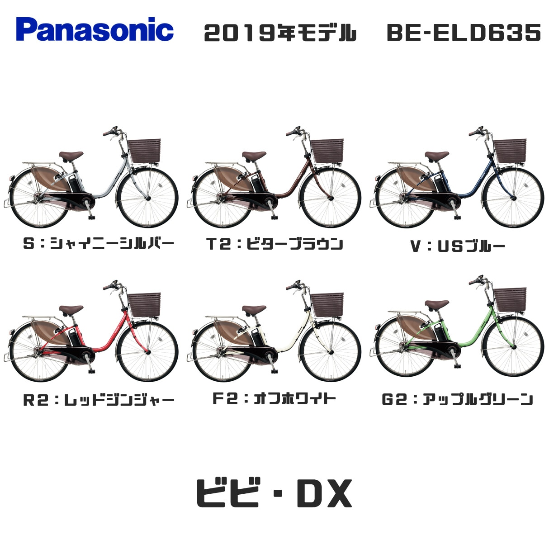 ビビ・DX BE-ELD635-V [USブルー] + 専用充電器