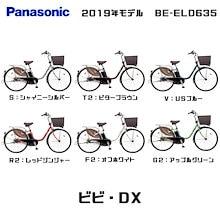 電動自転車 パナソニック 2019年モデル ビビ・DX ELD635/435 26インチUSブルー 【防犯登録サービス】【完全組立】
