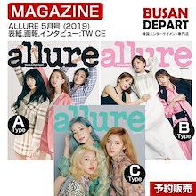 3種選択 / ALLURE 5月号 (2019) 表紙画報インタビュー:TWICE 1次予約 送料無料