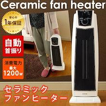 即完売の大人気商品が!再入荷!!早いもの勝ち!★圧倒的特価★タワー型セラミックヒーター 1200W ホワイト PCH-1260K