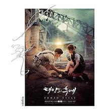 韓国ドラマソン・ジュンギソン・ヘギョの太陽の末裔フォトエッセイ(KBSドラマ)