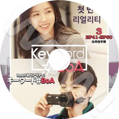 【KPOP DVD】? BOA BoAの初リアリティ! キーワード#BoA #3 (EP41-EP60) ? 【日本語字幕あり】?  BOA SHINee ? 【BoA SHINee DVD】