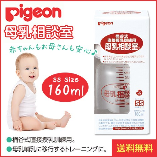 2個毎に500円引き♪♪【送料無料】♪♪母乳相談室 哺乳器(病産院用)♪♪ 新生児の直接授乳に最適な業務用哺乳瓶♪♪ (4902508007191)