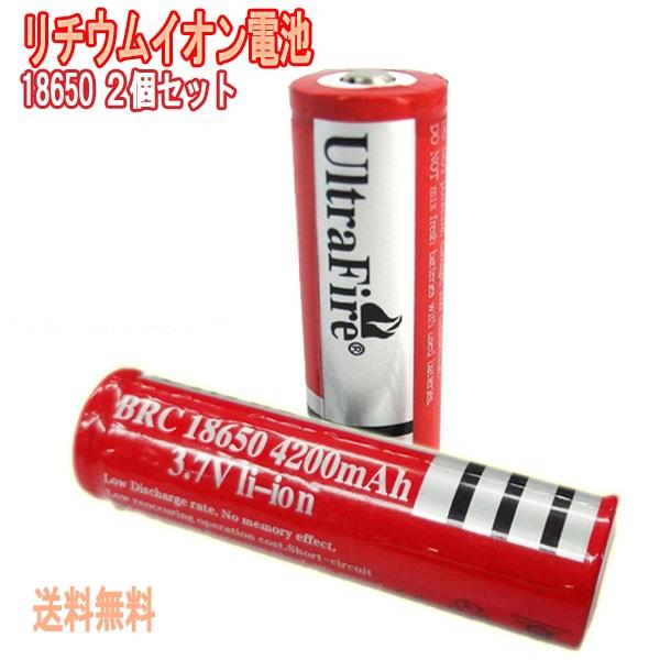 【メール便送料無料】UltraFire BRC18650 4200mAh 2本 リチウムイオン充電池 / ウルトラファイアー 充電電池 懐中電灯用