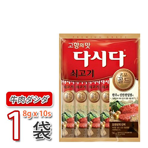 【CJ】牛肉ダシダ 8g x 12スティック(1袋)★ (牛肉だしの素)韓国調味料 【韓国食品・韓国料理・韓国食材・おかず】【韓国お土産・輸入食品・非常食・激安】(03255x1)