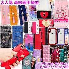 【大人気 高級感手帳型 】iPhone Xs Maxケース iphone7ケース 手帳 iPhone6 ケース iphone7 Plus iPhone ケース iPhoneX galaxy 財布