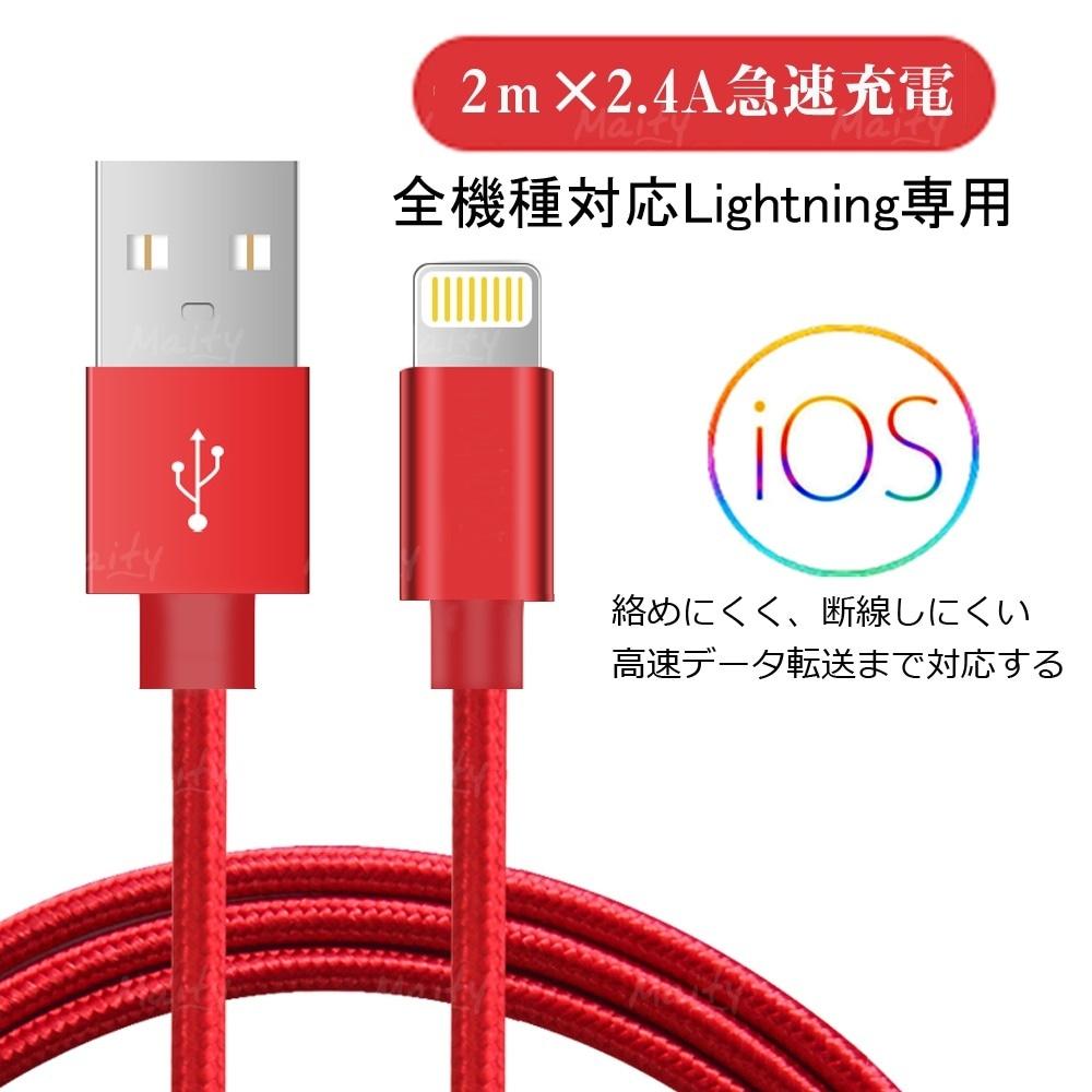 メール便送料無料 急速充電ライトニングケーブル2m 200cm iphone ライトニングケーブル スマホアクセサリー IOS iPAD iphone678X機種対応 充電ケーブル USB