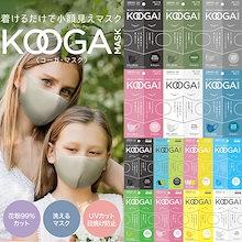 KOOGA 公式マスク 即日発送】 メンズ・レディースファッション型洗えるマスク 3枚 入り   秋冬マスク  ウレタンマスク 立体 洗えるマスク  ピンク コーガマスク