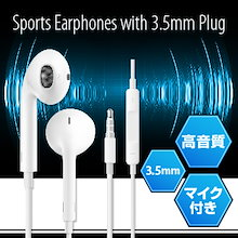 イヤホン クリア音質 イヤフォン 通話 高音質スポーツイヤホン マイク付もあり ワイヤー 3.5mmプラグ通用 iPhone iPad iPod Android