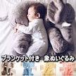 💖子供の日プレゼント💖誕生日のプレゼント💖 ぬいぐるみ リアルぬいぐるみ アフリカゾウ 子供おもちゃ ふわふわで癒される ブランケット付き 出産お祝い 韓国ファッション こたつ布団 サメ寝袋