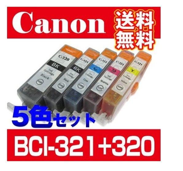 キャノン Canon BCI-321+320/5MP 5色セット【BCI-320PGBK BCI-321BK BCI-321C BCI-321M BCI-321Y】【互換 インクカートリッジ】