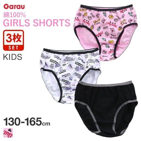 (ガロー)Garau GIRLS SHORTS キッズ ジュニア 女の子 ショーツ 3枚セット 綿100% アウトゴム 130 140 150 160 165(B66413434)